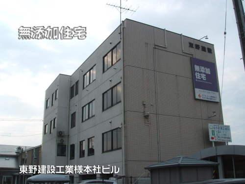 東野建設工業様本社ビル
