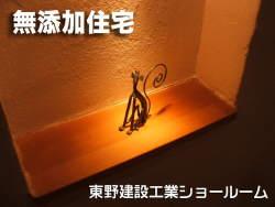東野建設工業様ショールーム光の魔術