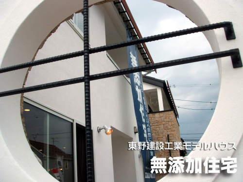 東野建設工業様モデルハウス