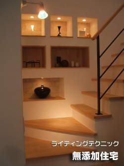 東野建設工業様モデルハウス光の魔術